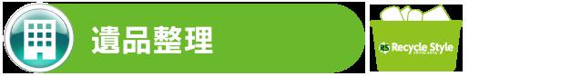 遺品整理|福岡市で遺品整理・生前整理業者をお探しならリサイクルスタイル福岡へ