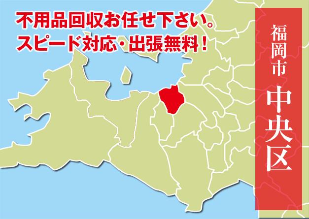 福岡市博多区 粗大ゴミの不用品回収ならリサイクルスタイル福岡へ