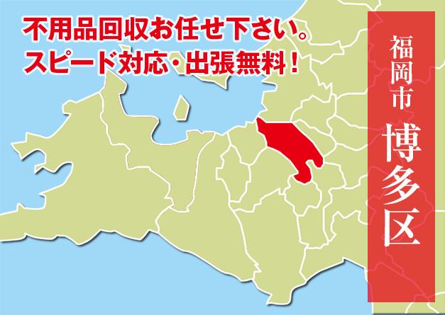 福岡市博多区|粗大ゴミの不用品回収ならリサイクルスタイル福岡へ