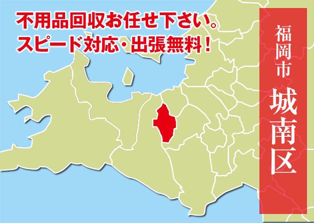 福岡市城南区|粗大ゴミの不用品回収ならリサイクルスタイル福岡へ