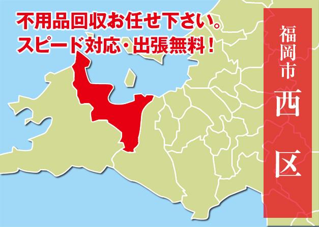 福岡市西区|粗大ゴミの不用品回収ならリサイクルスタイル福岡へ