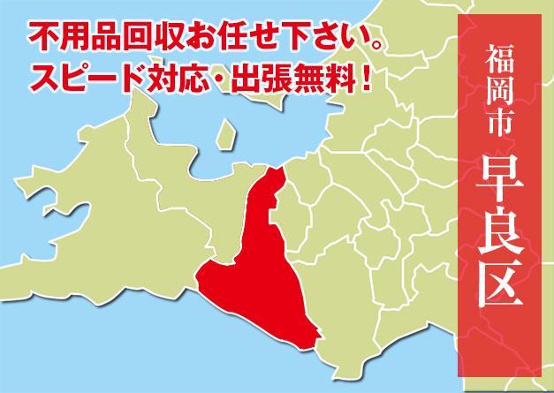 福岡市早良区|粗大ゴミの不用品回収ならリサイクルスタイル福岡へ